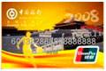 中国银行2008纪念版长城支付卡(银联普卡)