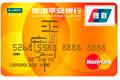 平安银行万事达标准信用卡(银联+MASTERCARD普卡)