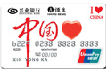 兴业银行中国心信用卡(银联金卡)
